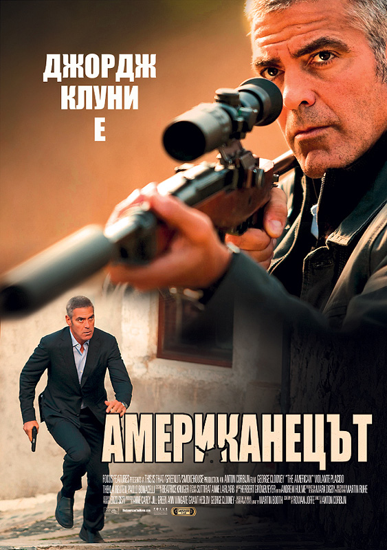 Watch Movie The American / Американецът (2010)